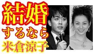 [ぴったんこカン・カン]米倉涼子と安住アナ、2人の仲を問い詰められ…[結婚]