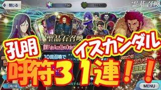 【FGO】 孔明☆イスカンダル!31連引いてみた!!【ガチャ】