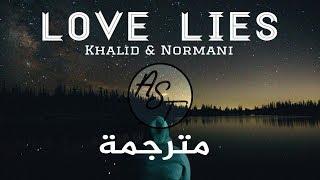 Khalid & Normani   Love Lies | Lyrics Video | مترجمة