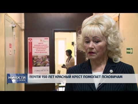 Новости Псков 05.09.2018 # Почти 150 лет Красный Крест помогает псковичам
