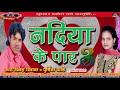 2018 के सुपर हिट गाना नदिया के पर 3 Nadiya Ke Par 3 VIDEO Singer Dinesh Diwana R K MUSIC