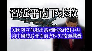 😭習近平南下求救🎰🖐美國突宣布退出萬國郵政針對中共💸美中國防長會面前夕B52南海挑機✈2018_10_19