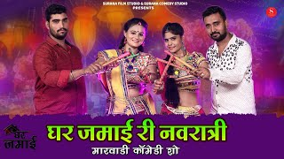 Navratri Special - Ghar Jamai Comedy P-17 | घर जमाई सबसे शानदार कॉमेडी शो नवरात्रि स्पेशल 2018 | SFS