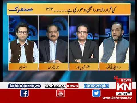 Be Dharak 23 March 2019 | Kohenoor News Pakistan