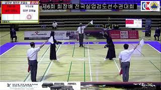 제6회 회장기 전국실업검도대회 준결승 (창원시청)김제승vs(무안군청)유하늘