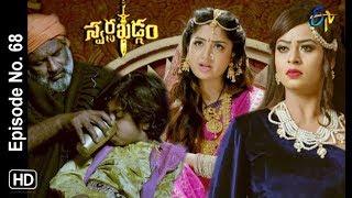 Swarnakhadgam | 23rd February 2019 | Full Episode No 68 | Sanjjanaa Galrani | Poonam Kaur | ETV