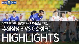수원삼성 vs 화성FC H/L : 2019 KEB하나은행 FA컵 4강 2차전 - 2019.10.02