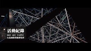 『2019 ART TAIPEI 台北國際藝術博覽會 一分鐘正式版』