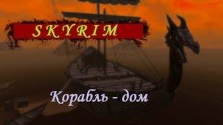 Skyrim моды - Эпичный корабль (дом)