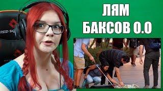 СЛЕПОЙ РОНЯЕТ ЛЯМ БАКСОВ ПРАНК