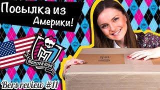 Посылка из Америки с Монстер Хай, распаковка/ Monster High dolls parcel, unboxing