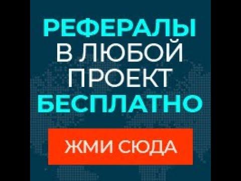MoreRefs-   Бесплатные  рефералы+зарабаток  БЕЗ ВЛОЖЕНИЙ!!! Обзор.