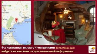 preview picture of video '4-х комнатная вилла в продаже с 4-мя ваннами в Bel Air, Málaga'