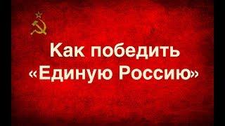 """Как победить """"Единую Россию"""""""