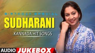 Sudharani Kannada Hit Songs | Birthday Special | #HappyBirthdaySudharani | Sudharani Songs
