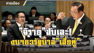 """""""จิรายุ"""" งัดข้อมูลเด็ด สับเละงบฯ 63 แนะรัฐบาล """"เสี่ยตู่"""" ให้มองหัวประชาชนบ้าง : Matichon TV"""