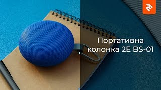 Портативна колонка 2E BS-01 Compact Wireless