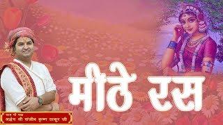 Mithe Rash || Shri Sanjeev Krishna Thakur Ji