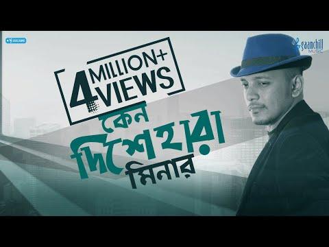 Keno Dishehara   Minar Rahman   Lyrics & Tune - Minar   Sajid Sarker   Lyrical Video   2018