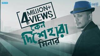 Keno Dishehara | Lyrical Video | New Bangla Song - YouTube
