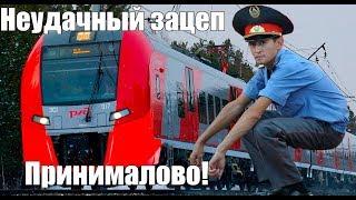 Принималово на ласточке | Неудачный зацеп с ленинградского вокзала