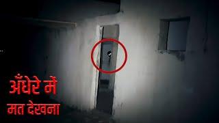 7 असली भुतहा वीडियो | 7 Scary Ghost Videos