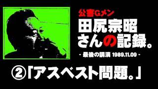 公害Gメン・田尻宗昭さんの記録2「アスベスト問題。」