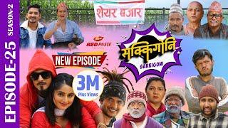 Sakkigoni   Comedy Serial   Season 2   Episode-25   Kumar Kattel, Arjun Ghimire, Sagar Lamsal, Hari