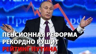 Пенсионная реформа рекордно рушит рейтинг Путина