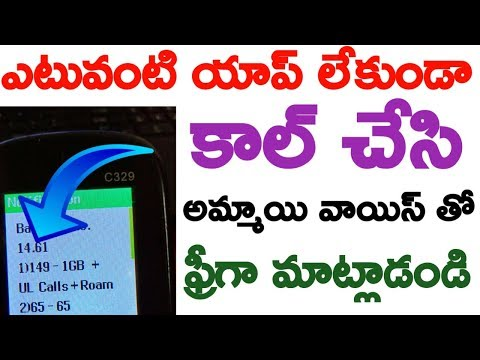 how to change voice during call on android free in telugu | Telugu tech ideas