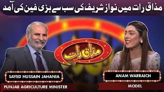 PTI Leader Sayed Hussain Jahania & Model Anam Warraich   Mazaaq Raat   5 July 2021