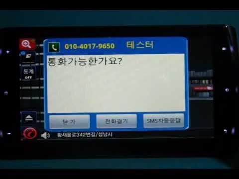 Video of [무료]운전중 스마트통신 (아이나비)