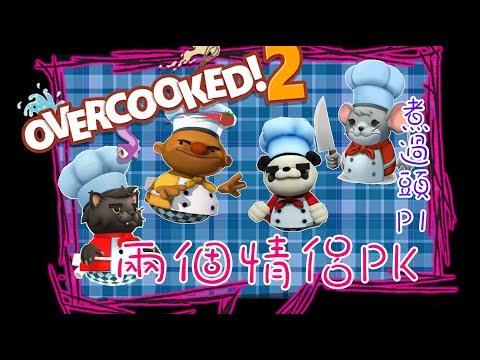 Overcooked2 煮過頭2 P1 - 兩隊情侶PK會變成什麼樣?