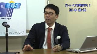 第18回【超スペシャル版】 KAZUYAが訊く!じっくり学ぼう日本経済【CGS上
