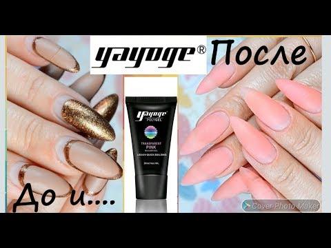 💅Коррекция нарощенных/укрепление натуральных ногтей акригелем Yayoge | Aliradar
