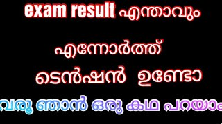 How to face exam results? | A small inspirational story by Fazil Gafoor | Vidhex Media
