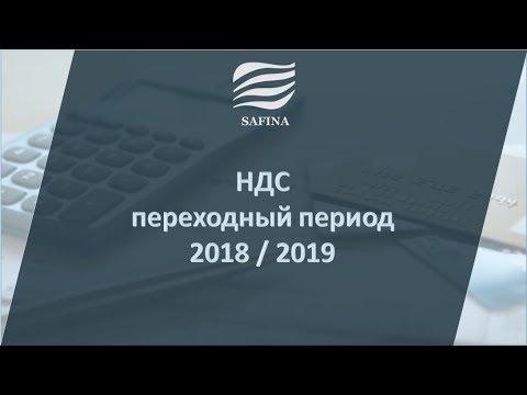 НДС переходный период 2018-2019