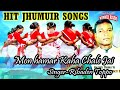 Mon Hamar Kaha achale Jai By Ribaden toppo/A Baganiya Jhumuir Song