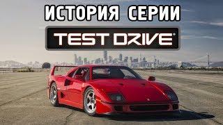 ИСТОРИЯ СЕРИИ TEST DRIVE (Часть 1)