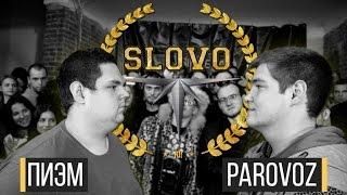 SLOVO: ЮГ - ПИЭМ vs. PAROVOZ (1/4 ФИНАЛА)