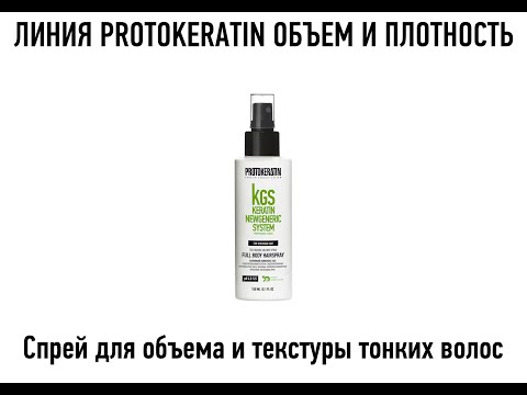 Спрей PROTOTKERATIN для объема и текстуры тонких волос, 150 мл