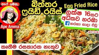 ✔ රසවත් බිත්තර ෆ්රයිඩ් රයිස් එකක් (Eng Subtitles) Delicious Egg Fried Rice By Apé Amma
