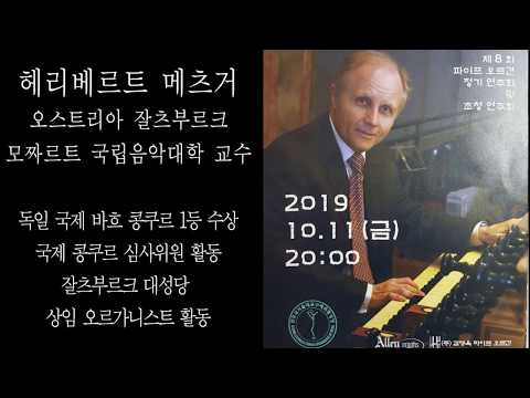 혜화동성당 파이프 오르간 연주곡(5) 헤리베르트 메츠거 연주