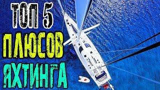 ТОП 5 Плюсов Яхтинга. Как зарабатывать на своей яхте? | Kholo.pk