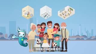 GFEZ 光阳湾圈经济自由区域 宣传片3 - 居住环境(动画)