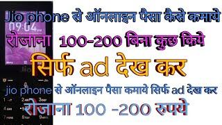 Jio phone se online paisa kaise kamaye Eran money online from Jio phone Eran money online