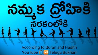 Nammaka droham ki narakam lo shiksha - According to Quran and Hadith #TeluguBukhari