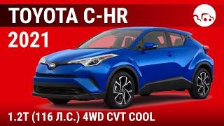 Toyota C-HR 2021 1.2Т (116 л.с.) 4WD CVT Cool - видеообзор