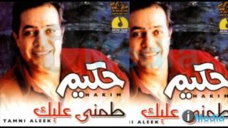 اغاني حصرية Hakim - AH YA ALBI - REMIX / حكيم - آه يا قلبي - ريمكس تحميل MP3