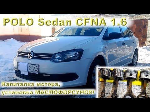 Фото к видео: POLO Sedan 1.6 (CFNA) - Капиталим мотор, ставим маслофорсунки!